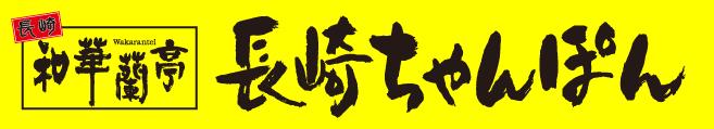 長崎ちゃんぽん|和華蘭亭